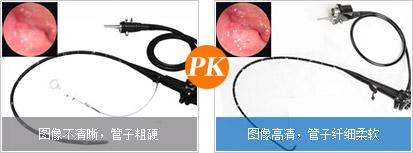 普通胃镜与奥林巴斯微痛胃镜优势对比图