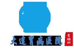 武汉博仕胃肠专科医院logo